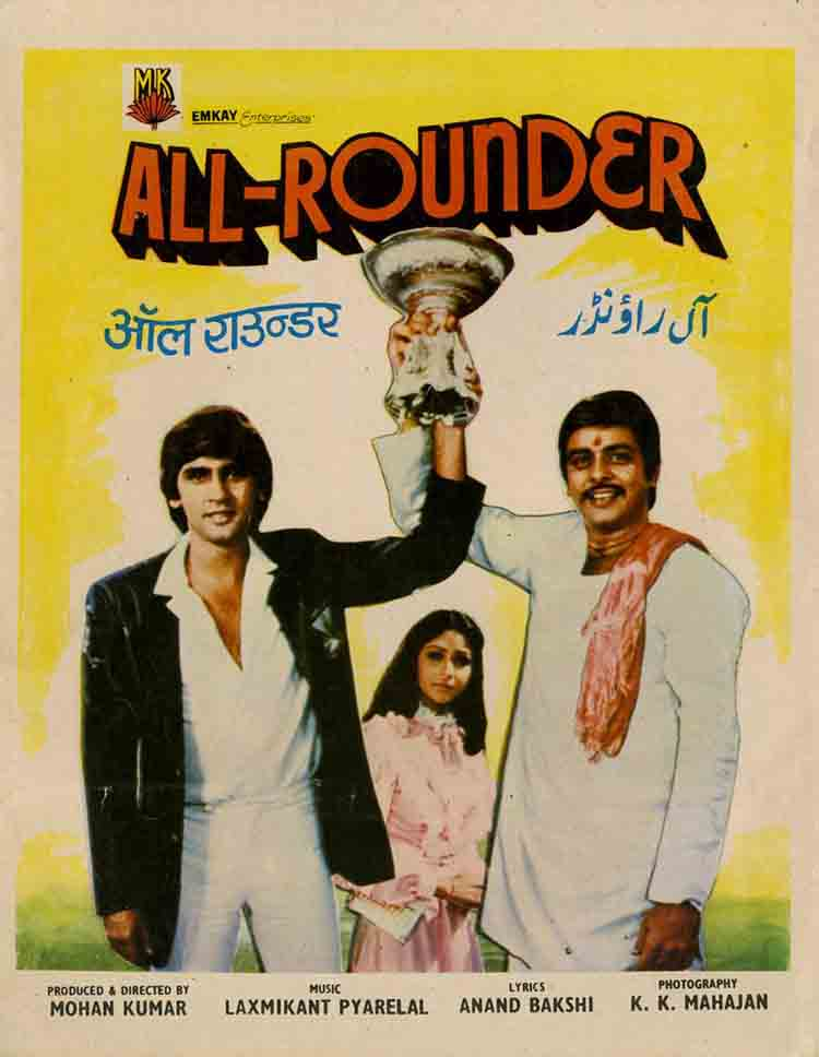 All Rounder (1984)